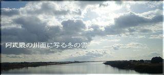 ABUKUMAAARIVER111.jpg
