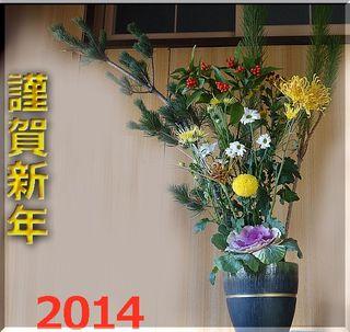 KINNGA2014YEAR.jpg