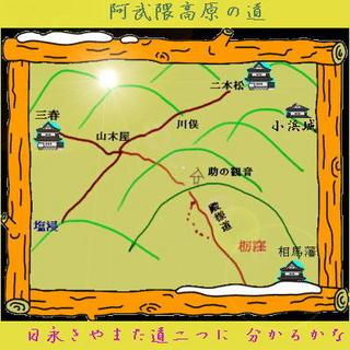 abukumamichiii111.jpg
