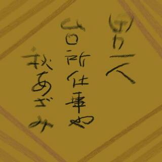 akiazamiotiko.jpg