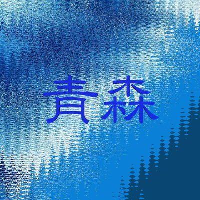 aomoriforest111.jpg