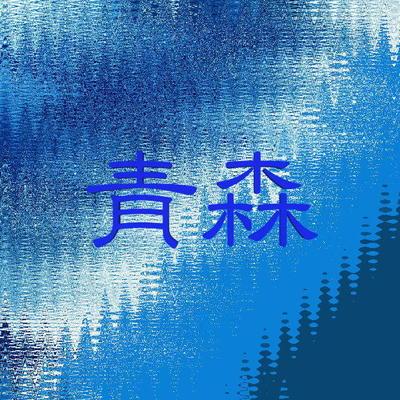 aomoriiiiii123.jpg
