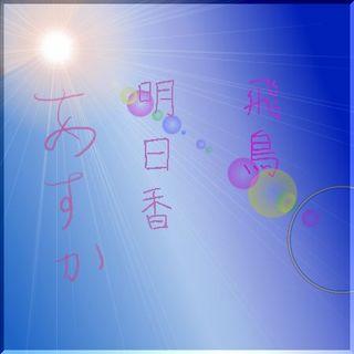 asukae11111.jpg