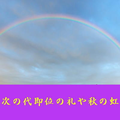 autumnrainboww11.jpg