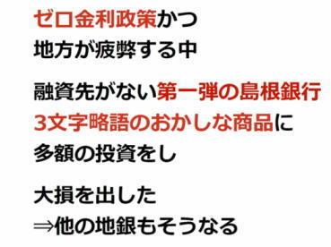 bankfukushima234.jpg