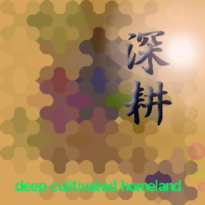 deepculltivate12.jpg