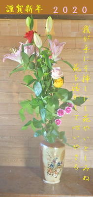 floweraregenewyear.jpg