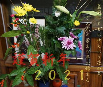 flowerarrenge2021ーnew.jpg