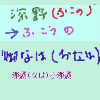 fukono1.jpg