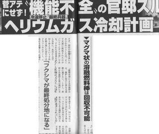 fukushimaaaaaa111.jpg