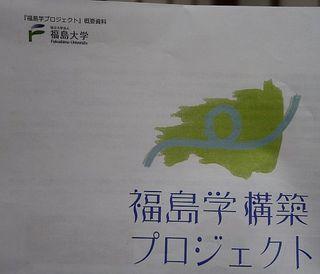 fukushimaaauniii122.jpg