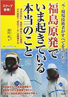 fukushimagenpatu111.jpg