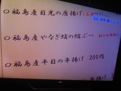 fukushimsfish1.jpg