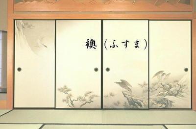 fusuma111.jpg