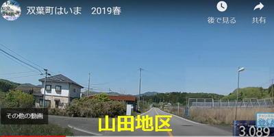 futabayamadaradio33.jpg