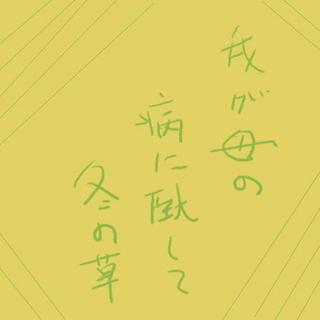 fuyukusa12321.jpg