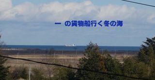 fuyunoumiiifune111.jpg