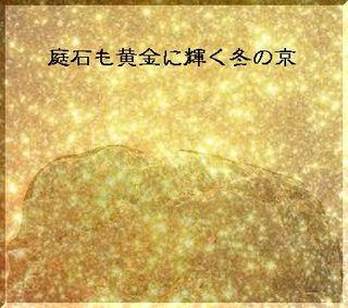 goldennstone1.jpg