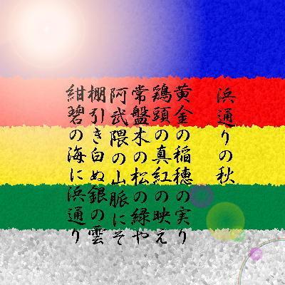 hamatouri11122.jpg