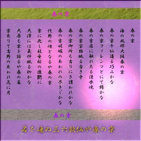 harukyo1234.jpg