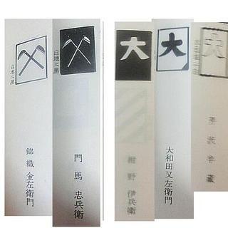 hatajirushiii1111.jpg
