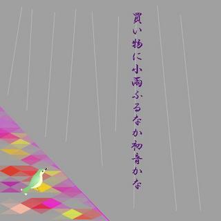 hatuneee111.jpg