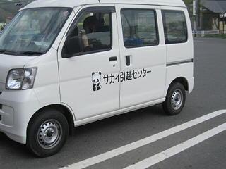 hikkoshi11.jpg