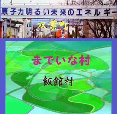 iidatefutaba111.jpg
