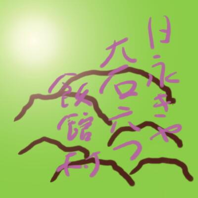 iidateishiii22.jpg