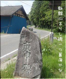 iidatekohi111.jpg