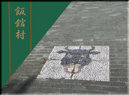 iidateushimichi1.jpg