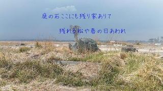 ishiniwatannka11.jpg