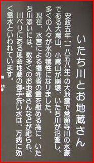 itachigawa111.JPG