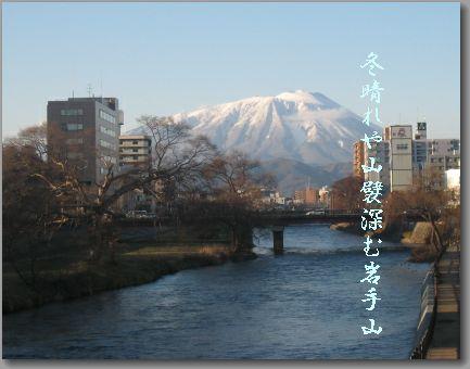 iwatehida.jpg