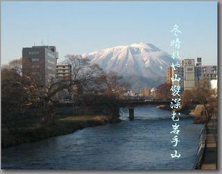 iwatehida[1].jpg