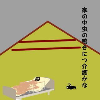 kaigomushi11.jpg