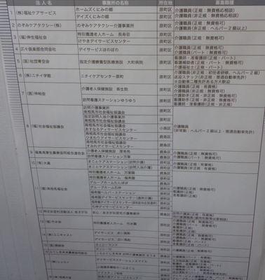 kaigooooo321.JPG