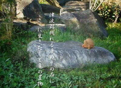 kameishi234.jpg