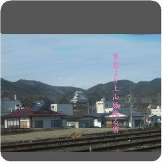 kaminoyama1[1].jpg
