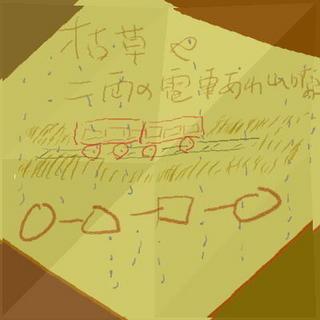 karekusaame111.jpg