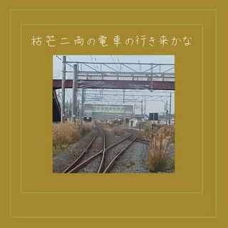 karesususkiiii1111.jpg