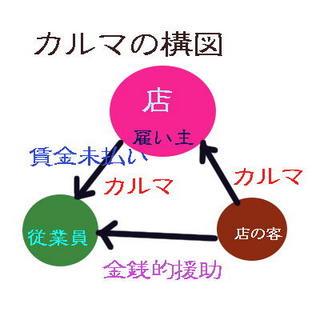 karumamamam11.jpg