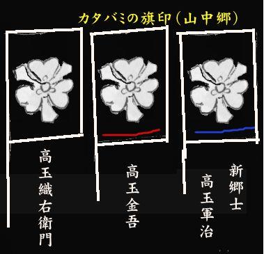 katabamihata1.jpg