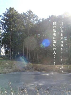 kawagoice2.jpg