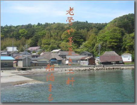 kayafunetomaru.jpg