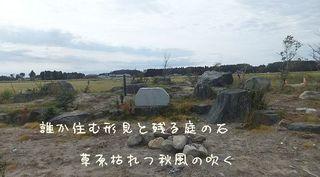 kayaishiniwa.jpg