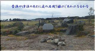 kayaniwaishi.jpg