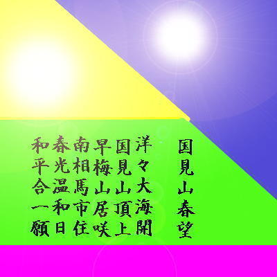 kunimiyama2222.jpg