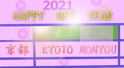 kyotomonyou11.jpg