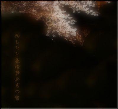 kyoyado1.jpg